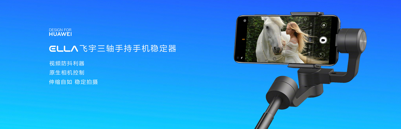 Huawei Handheld Phone Gimbal Stabilizer