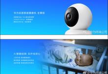 Huawei Smart Panoramic Security Camera