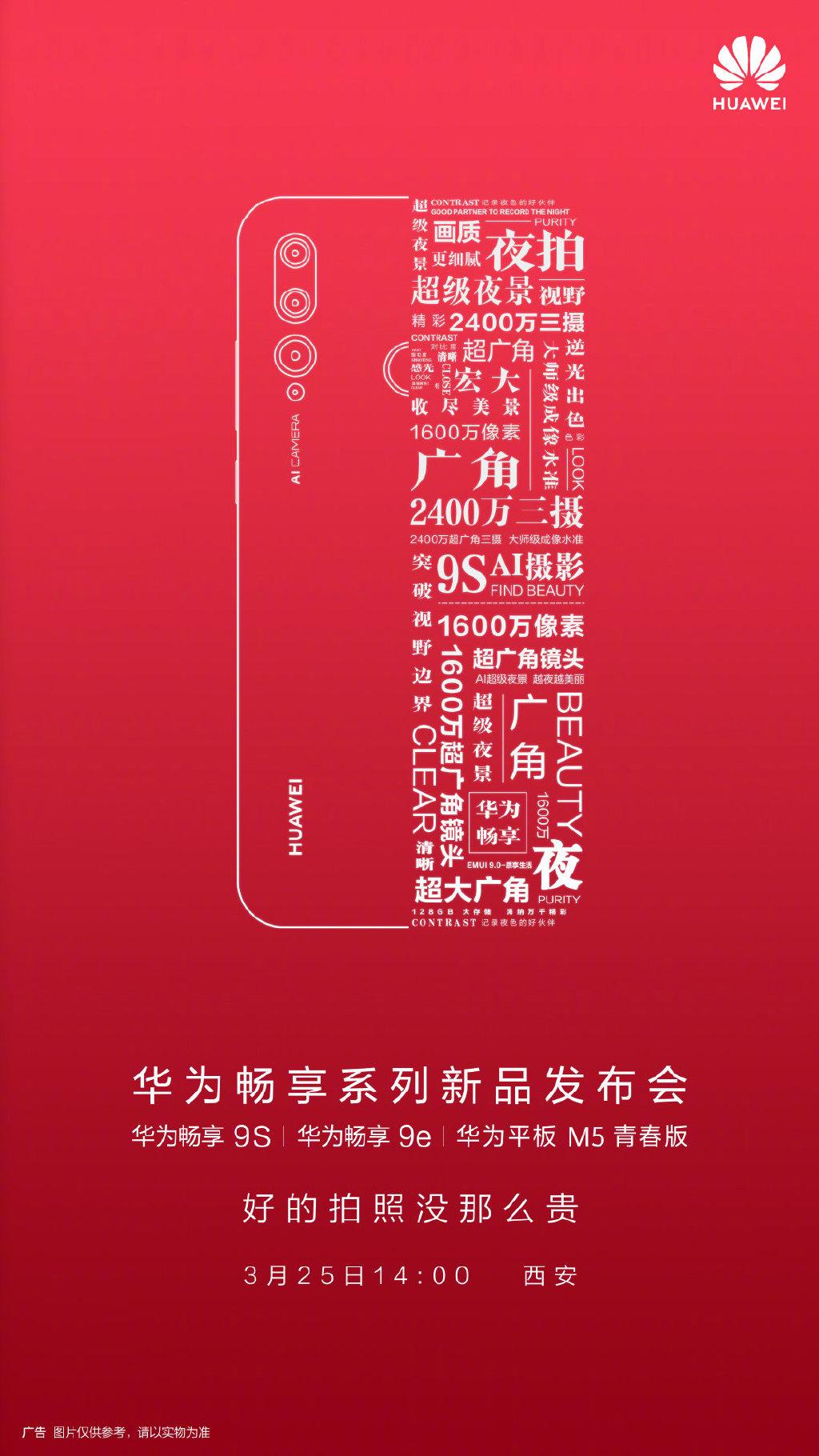 Huawei Enjoy 9S teaser