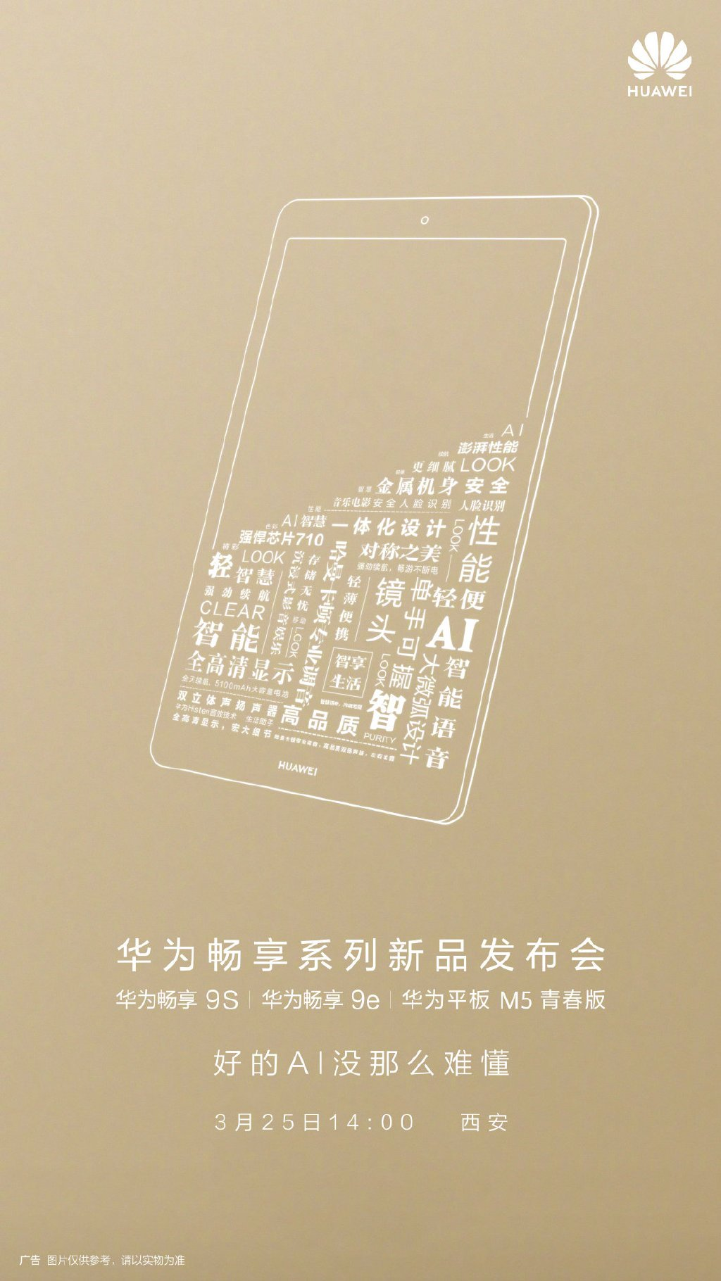 Huawei MediaPad M5 Youth Edition teaser