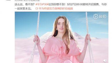 Kínában hamarosan indul a P30 széria előrendelése