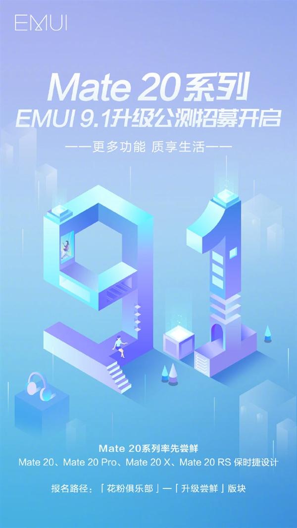 EMUI 9.1 béta teszt a Mate 20 szériára Kínában