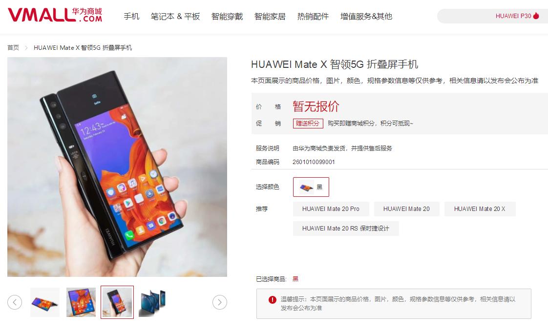 A Huawei webáruházában felbukkant a Mate X