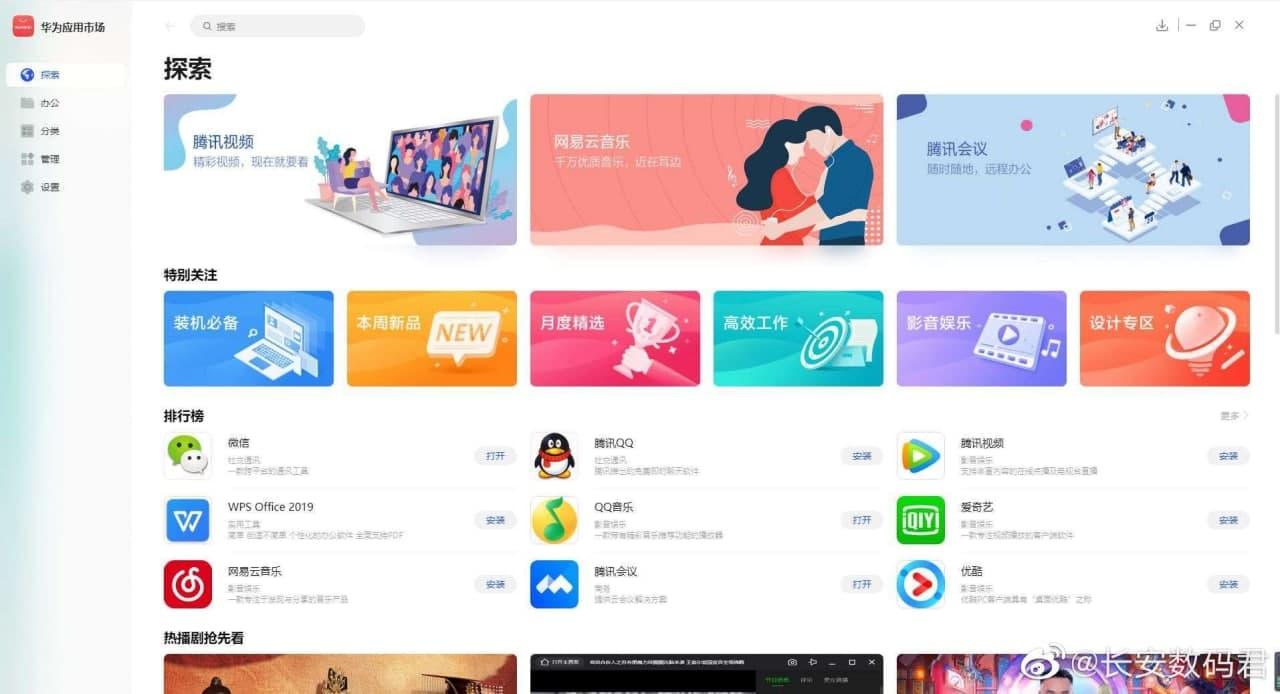 Több Huawei app jöhet Windows 10-re is