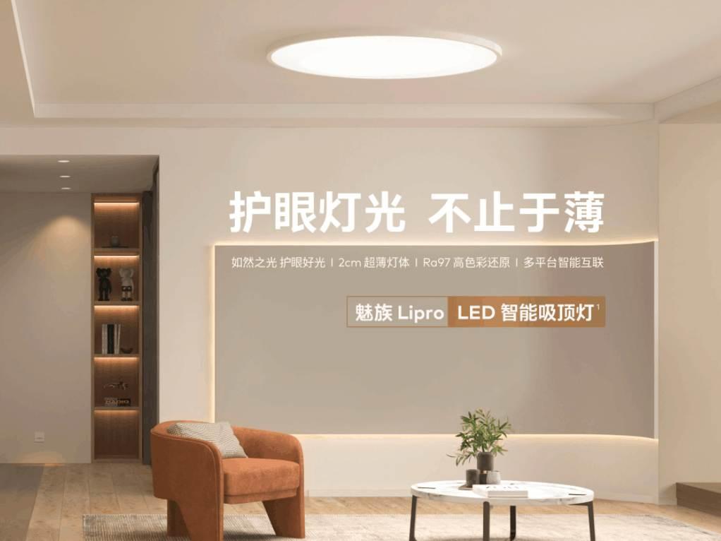 Meizu Lipro LED mennyzeti lámpák